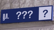 Какие названия получат наши улицы?