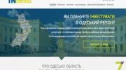 Инвестиционный портал — визитная карточка Одесской области