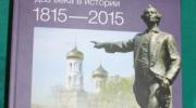 Вышла в свет книга об истории посёлка Суворово