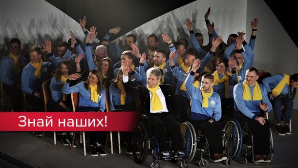 Паралимипада-2018: все медали Украины