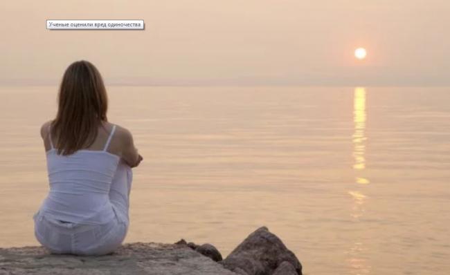 Ученые назвали явление, которое больше вредит здоровью, чем курение - это одиночество