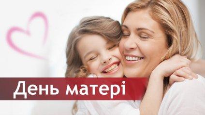 Завтра в Украине отмечается День матери