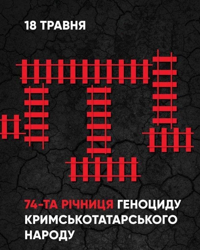 Сегодня в Украине отмечается День памяти жертв геноцида крымскотатарского народа