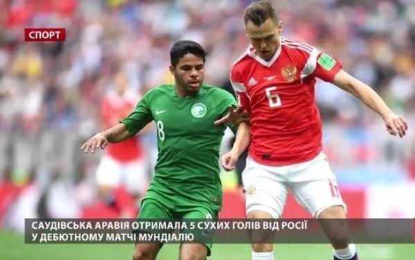 Сборная России разгромила Саудовскую Аравию в матче-открытии Чемпионата мира