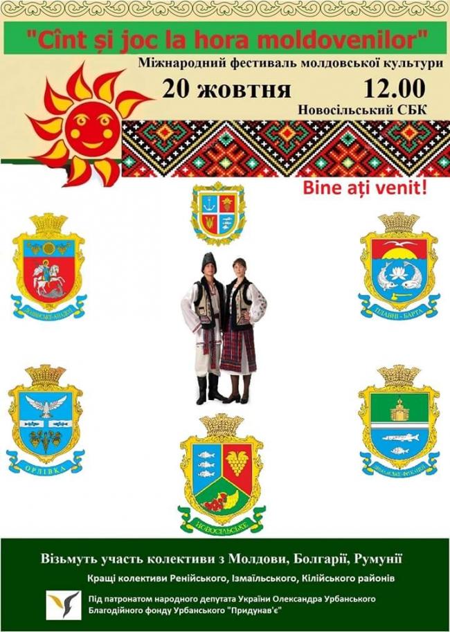 """В Ренийском районе пройдёт международный фестиваль молдавской культуры """"Cint si joc la hora moldovenilor"""""""