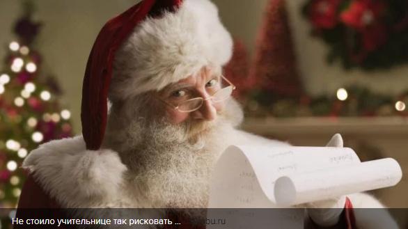 В США учительница сказала детям, что Санта не существует – и её отстранили от занятий