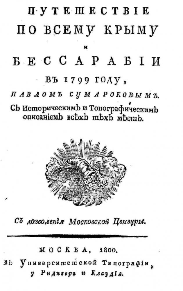 Павел Сумароков: обетованная земля