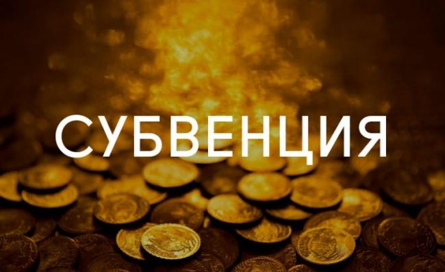 Стали известны цифры государственной субвенции малым городам и поселкам Одесской области