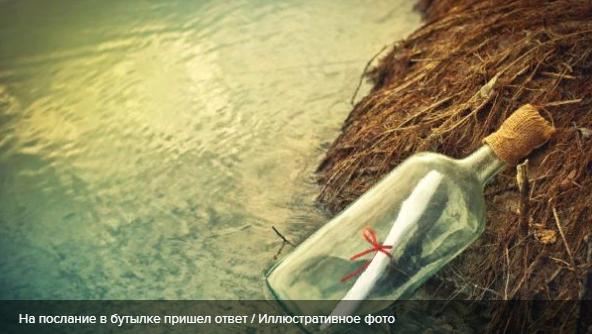 Маленький мальчик бросил бутылку с посланием в океан: через 9 лет ему пришел ответ