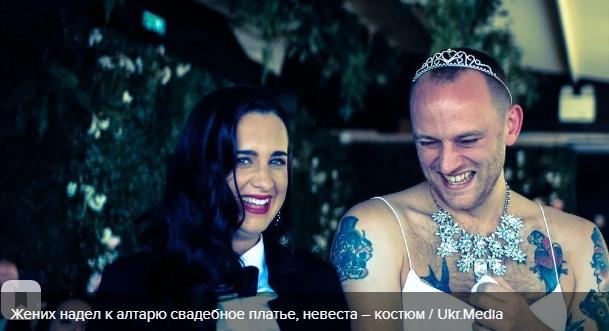 Жених надел к алтарю свадебное платье, невеста – костюм
