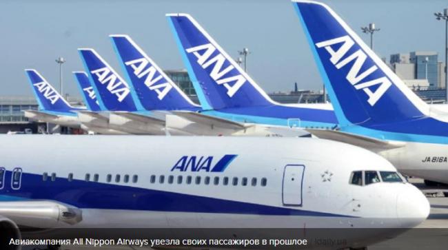 """Пассажиры японской авиакомпании совершили """"путешествие во времени"""" и вернулись в 2019 год"""