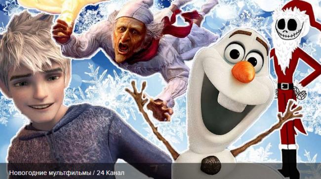 5 новогодних мультфильмов, которые стоит посмотреть для праздничного настроения