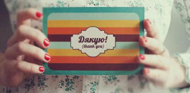 """Как слово """"спасибо"""" звучит в разных странах мира"""