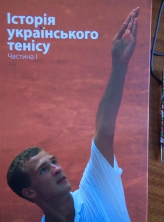 История украинского тенниса началась с Измаила?