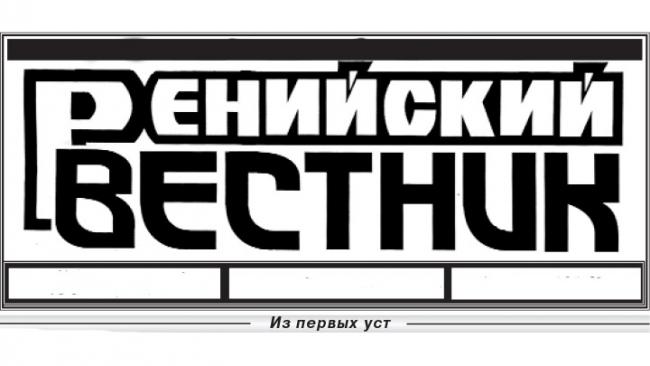 Газета «Ренийский вестник» поменяла «прописку», но потеряла свободу слова…