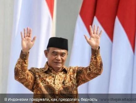Богатые должны жениться на бедных: в Индонезии придумали, как преодолеть бедность
