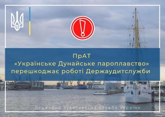 Керівництво ПрАТ «Українське Дунайське пароплавство» перешкоджає проведенню державного фінансового аудиту