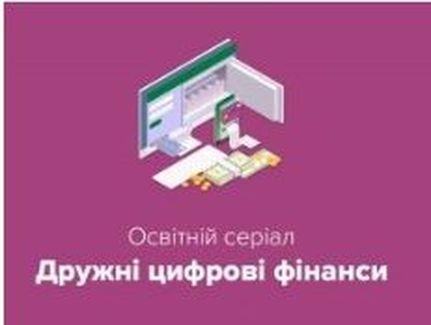 Минцифры обучит украинцев финансовой грамотности