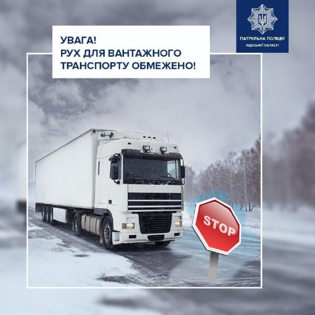 Вниманию водителей: из-за непогоды ограничен въезд грузового автотранспорта в Одессу