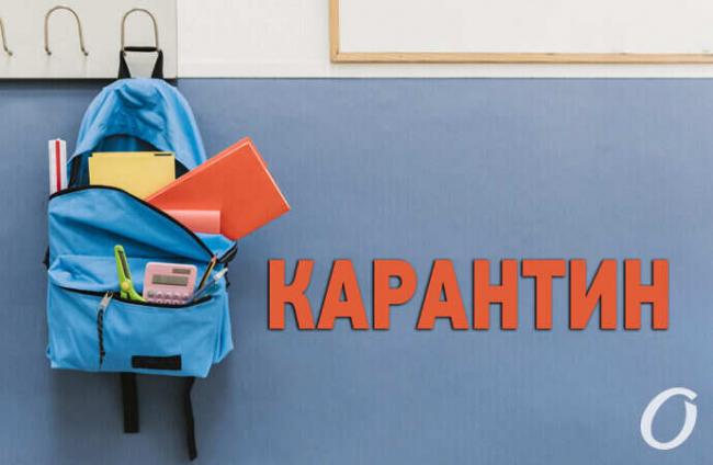 Школьников Одесской области могут отправить на дистанционку уже в ближайшее время