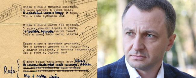Гимн Одессы нарушает закон о языке