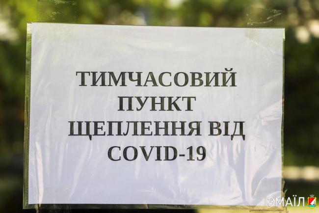 Дубль №2 массовой вакцинации от COVID-19: где будут прививать в Измаиле на выходных