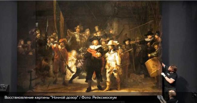 """Высокие технологии против вандалов и старости: вторая жизнь """"Ночного дозора"""" Рембрандта"""