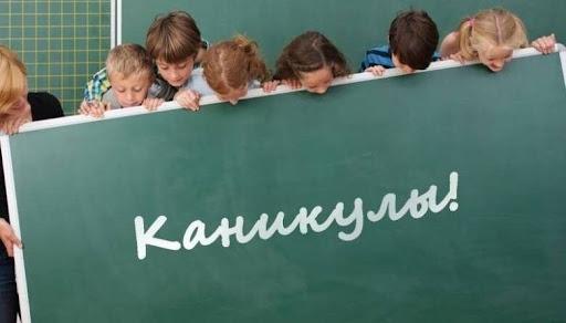 Школам Украины рекомендуют начать осенние каникулы с 18 октября, - Ляшко