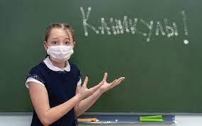 Каникулы в школах могут затянуться: Минздрав предлагает продлить ещё на две недели